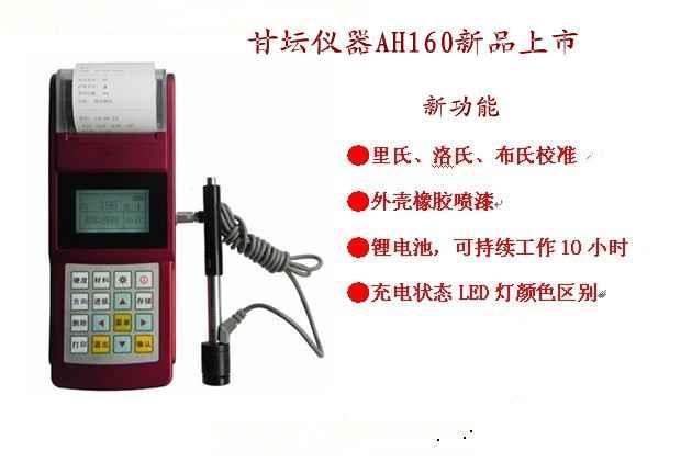 手持式里氏硬度计AH136 存储数据.测量范围宽