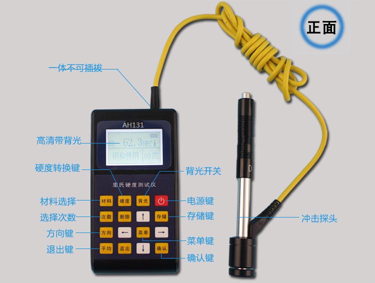 里氏硬度计 不带打印款AH131.钢管质量检查用