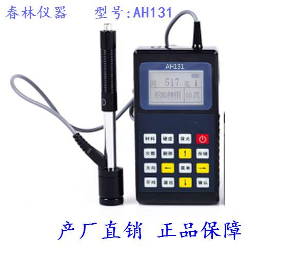 普通型里氏硬度计AH131.即刻显示硬度测量值